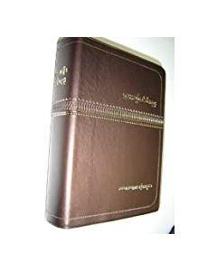 KHMER THUMB INDEX BIBLE
