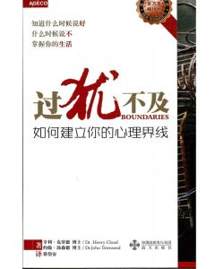 Boundaries (Chinese Edition) 过犹不及:如何建立你的心理界线