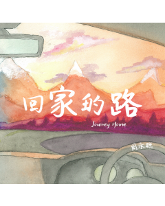 回家的路 Journey Home Album