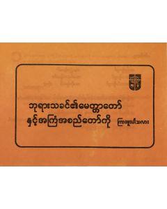 Four Spiritual Laws, Myanmar (min. 10)