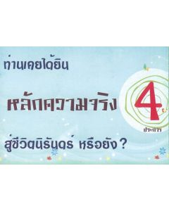 The Four Spiritual Laws  Thai (D2) (min. 20)