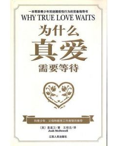 Why True Love Waits (Simplified Mandarin) 为什么真爱需要等待