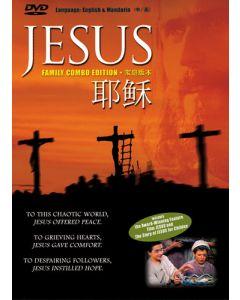 JESUS Family Combo Edition (DVD)