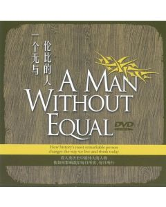 Man Without Equal, A (English & Mandarin Version, DVD)