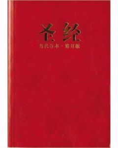 Chinese Contemporary Bible - Simplified Mandarin