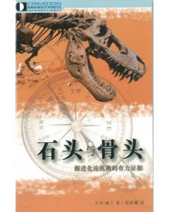 Stones and Bones Booklet-Simplified Chinese (D2)