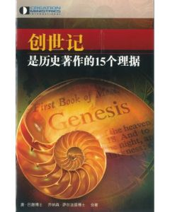 15 Reasons To Take Genesis As History-Simplified Chinese创世记是历史著作的15个理据 (min. 2)