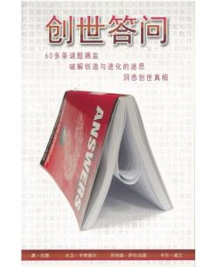 Creation Answers Book-Simplified Chinese创世答问