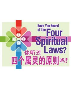 The Four Spiritual Laws - Chinese & English (NEW) (min. 20)