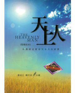 Heavenly Man (Traditional Chinese)