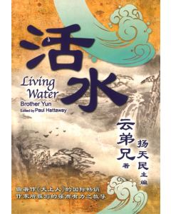 Living Water (Simplified Chinese) 活水(简体版本)