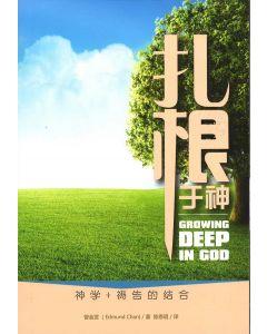 Growing Deep in God - Chinese Simplified (NETT) 扎根于神