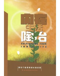 Cultivating Your Inner Life-Chinese