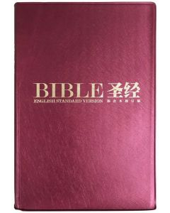ESV-RCUV, Bilingual English-Chinese Bible, Pearl Vinyl, Burgundy