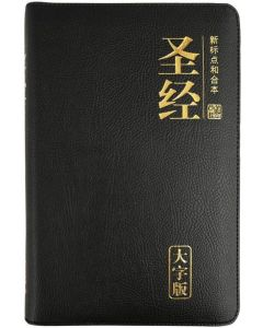 CUNP, Simplified Chinese Bible, Bonded Leather, Large Print, Black Zippered