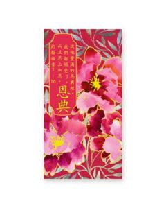 Red Packets-Pack of 10pcs  (D2)