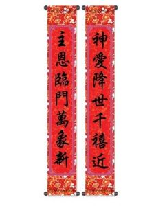 CNY Decor: Hanging Streamers (Assorted Designs)-主恩臨門 Lord's Grace