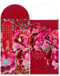 Red Packets - Pack of 10 pcs-恩典 Grace