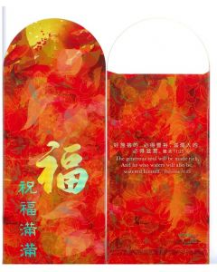 Red Packets - Pack of 10 pcs-祝福满满 Generous Soul