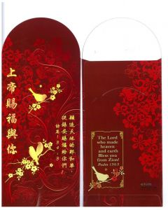 Red Packets - Pack of 10 pcs-赐福舆你 Bless You From Zion