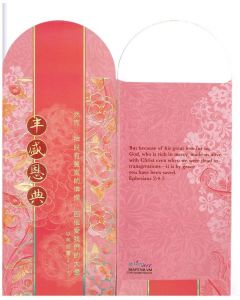 Red Packets - Pack of 10 pcs-丰盛恩典 By Grace