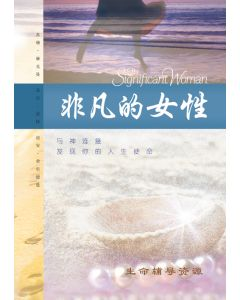 非凡的女性 The Significant Woman Participant Book, Mandarin